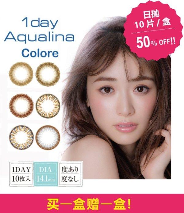 日抛美瞳/彩片 1day Aqualina Colore 10片装(5副) 有度数 无度数 小直径 自然 直径14.1mm 含水量38.5% 适合特殊场合