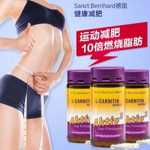 送明星产品一份 3罐起享特价Sanct bernhard 左旋肉碱胶囊 不减水分和肌肉 10倍燃烧脂肪