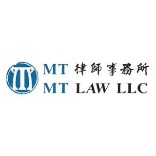 MT律师事务所 纽约办公室 MT LAW  LLC.