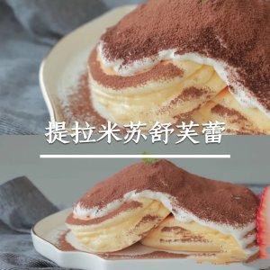 网红舒芙蕾在家也能做提拉米苏舒芙蕾松饼 | 在家做超简单 软fufu超美味