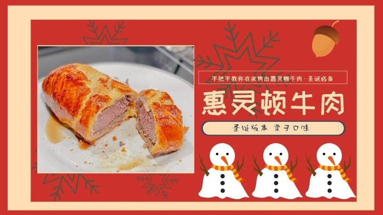在家做圣诞大餐 ❤️ 惠灵顿牛肉 Beef Wellington【圣诞版本 🌰 栗子口味】