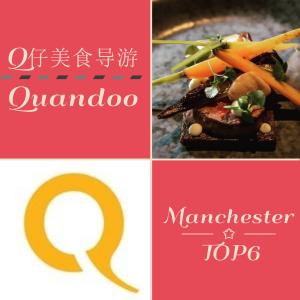 每周五、六 7折牛排餐Q仔陪你用餐| 曼彻斯特 美食餐厅TOP6