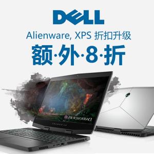 i7-9750H, 16GB, 1660Ti, 双硬 $1182Dell 高性能PC额外8折 Alienware, XPS 全都参加