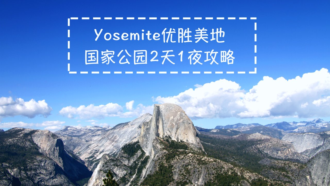 Yosemite优胜美地国家公园两天一夜各大景点攻略
