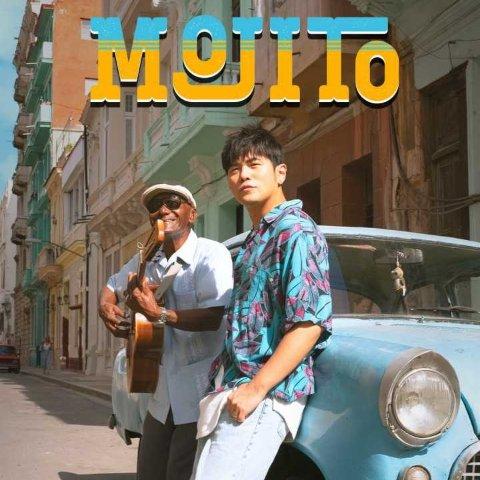 2020要恋爱 拒绝单身狗麻烦给我的爱人来一杯Mojito 这个夏日我要甜甜的恋爱气息