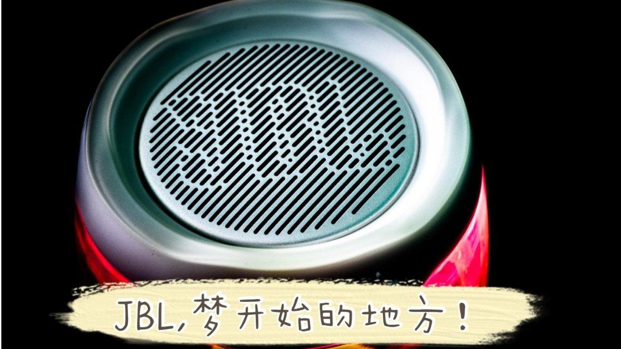 感恩篇:JBL,梦开始的地方!