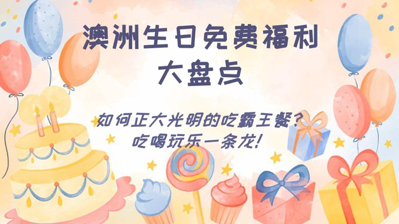 寿星最大! 澳洲生日免费福利汇总,如何正大光明的吃霸王餐?吃喝玩乐一条龙!