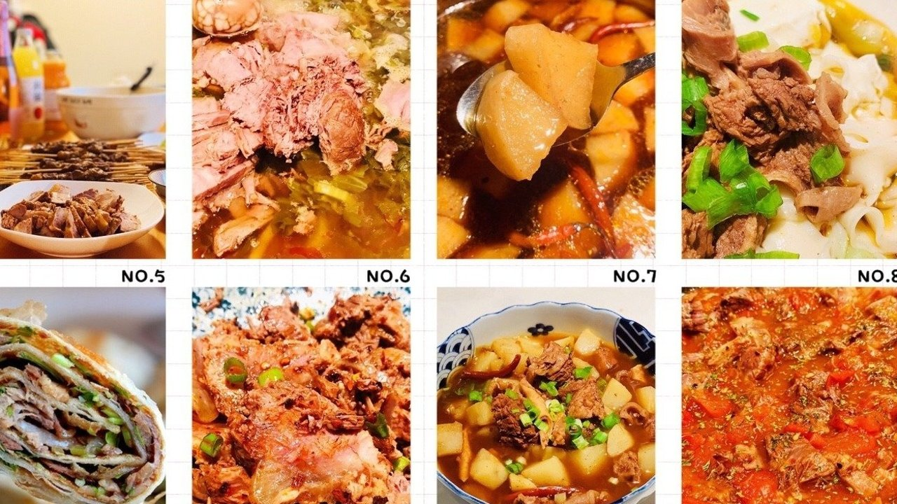 美食攻略 | 卤牛肉的一锅八吃(上班族/厨房小白福音)