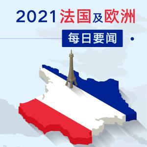 1/23 法国或将第3次隔离禁足