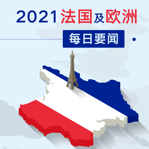 1/22 24日0点起欧盟国家入法需阴性证明2021法国及欧洲每日要闻 让你足不出户了解身边事、世界事