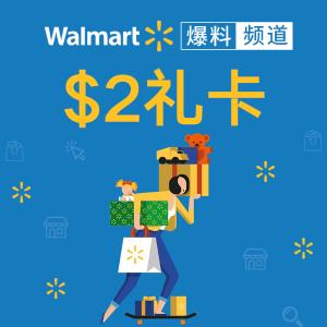 """$2 礼卡 + 每日无上限Walmart 爆料专场 """"百""""货等你挖好价"""