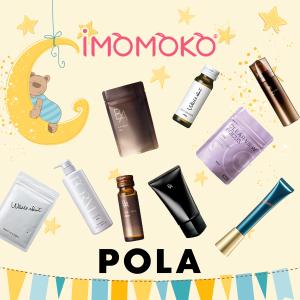 独家7.5折+大部分地区免税IMOMOKO精选Pola美容护肤产品热卖 收美白丸