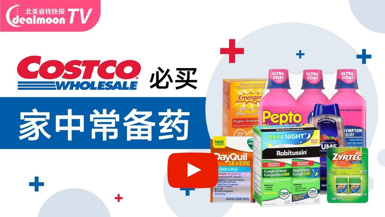 Costco 家中常用药推荐!不能入境北美的中国药,这些美国开架药可以替代!