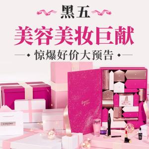 【黑五美妆预告】2019美容频道巨献 品牌折扣揭秘 实时更新
