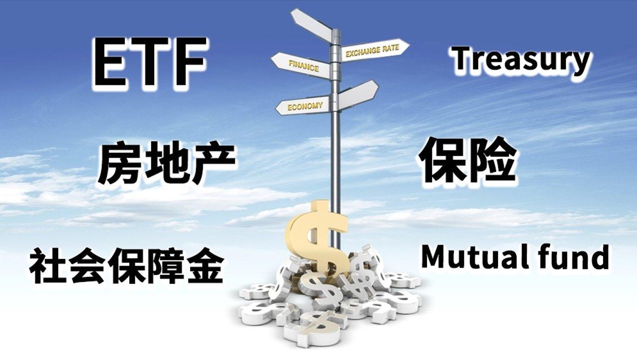 美国投资 | 在美国怎么做投资理财?哪里做投资?新手必读
