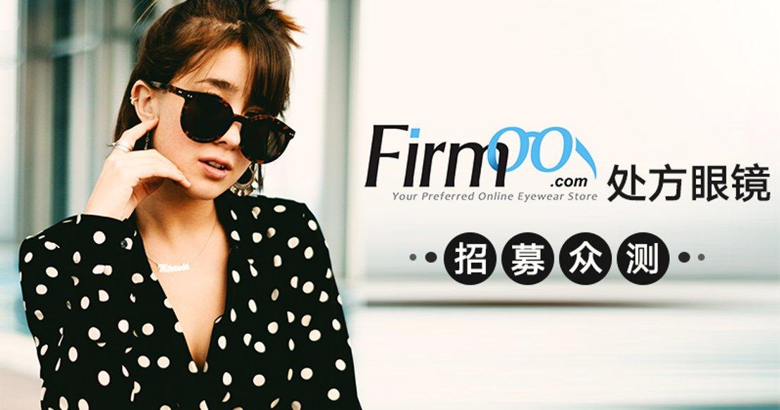 【百人微众测】Firmoo处方眼镜定制