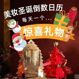 2019 最值得买的美妆日历大盘点今年美妆圣诞倒数日历上市消息大放送!每天一个惊喜礼物!
