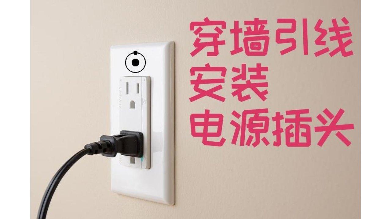 北美家庭线路改造,穿墙打洞安装电源插座,没你想的那么简单