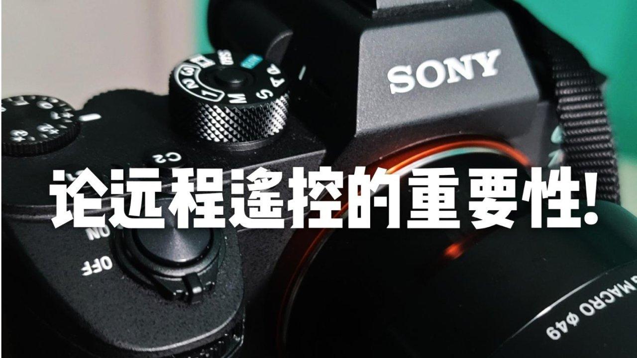 相机拍摄 - 论远程遥控的重要性!(索尼用户篇)
