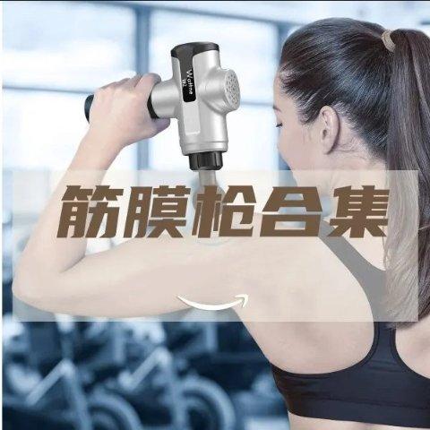 低至7折 多款按摩替换头放松肌肉筋膜枪合集 放松神器 就算不运动也离不开的好物
