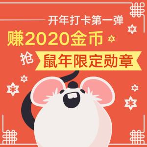領取鼠年限定勛章開年福利第一彈,打卡賺2020金幣紅包