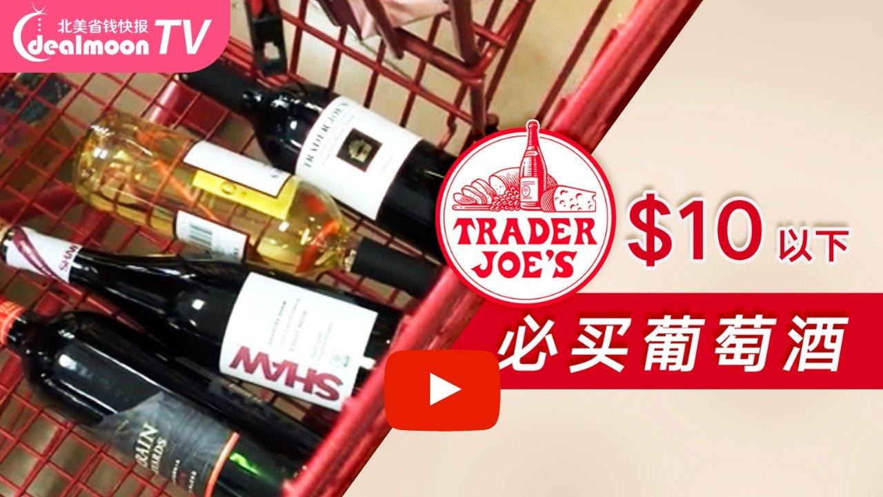 最低$1.99!Trader Joe's7款超人气低价葡萄酒推荐!