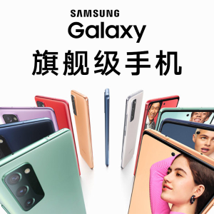 全场优惠高达$750+无忧退货Best Buy 买Galaxy S20 或Note 20 系列 无锁机直降高达$300