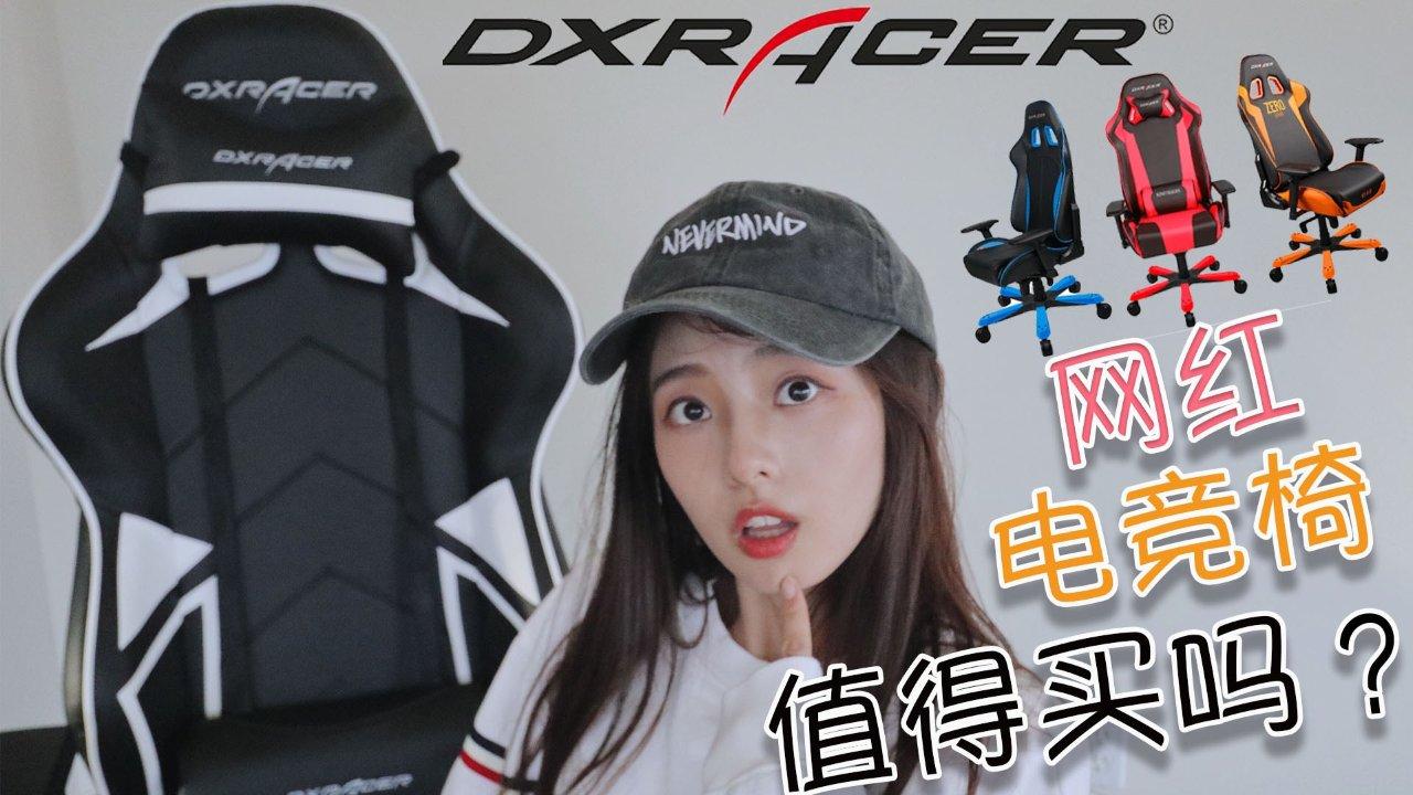 风靡电竞界的DXRacer网红椅到底值不值得买?(真实测评大揭秘)