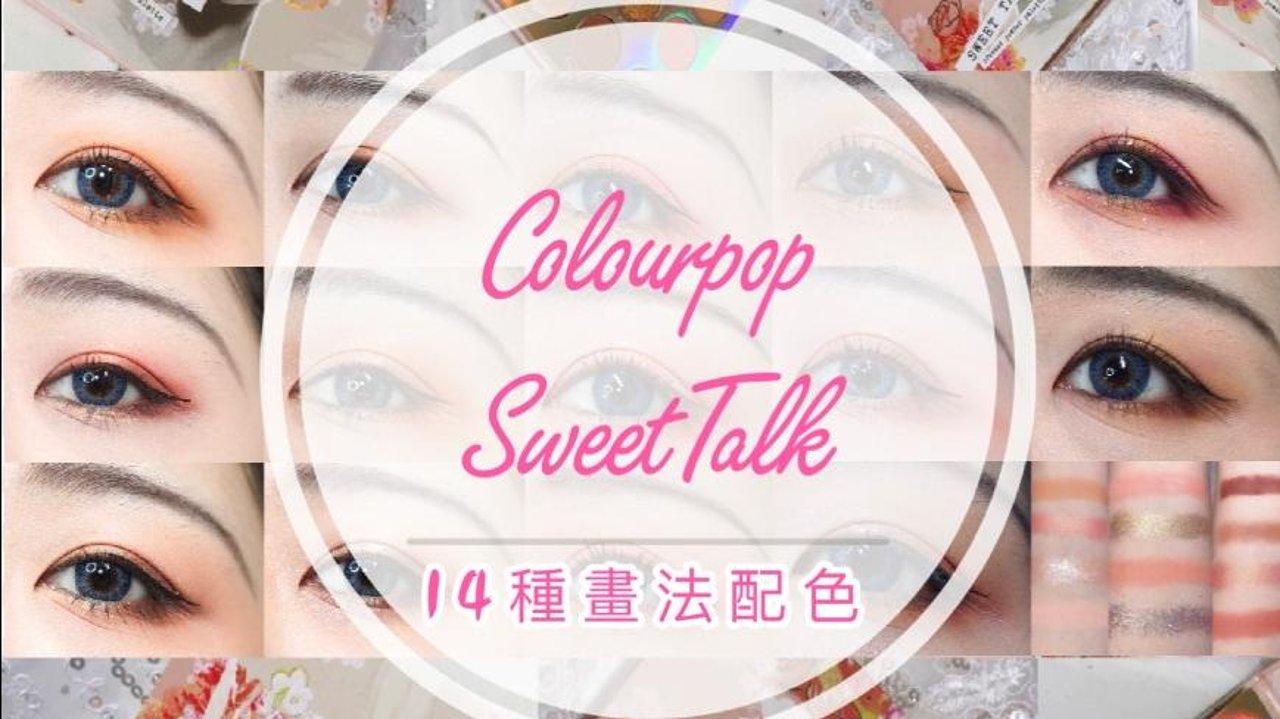 SweetTalk春季14种画法配色