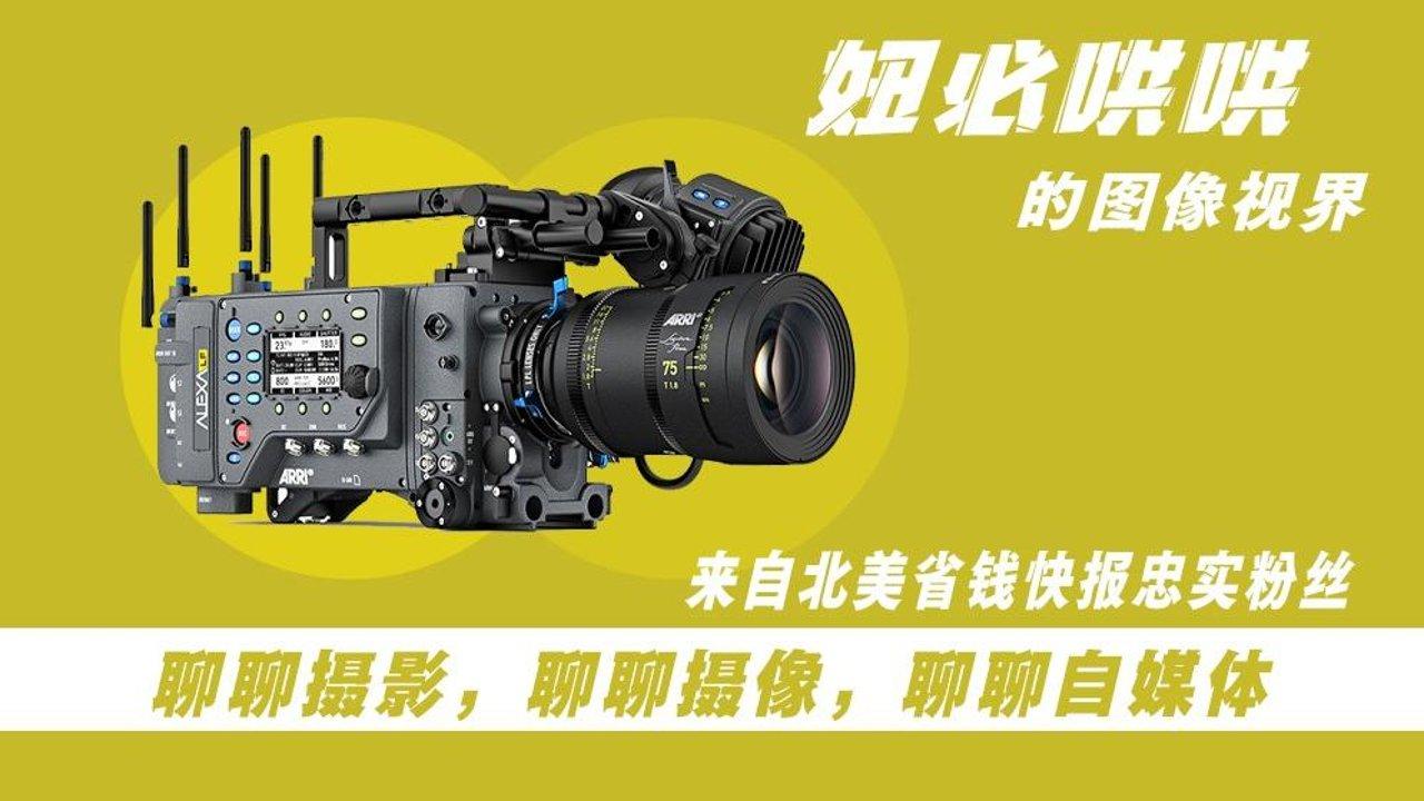 一个自媒体从业人员,跟大家聊聊视频相机,视频拍摄和后期,自媒体经营等话题。一、选购相机篇(中)