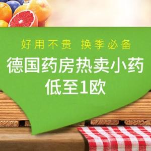 满减¥64 + 直邮中国欧洲儿童药、保健品特价专场,小绿叶儿童糖浆低至¥35/件