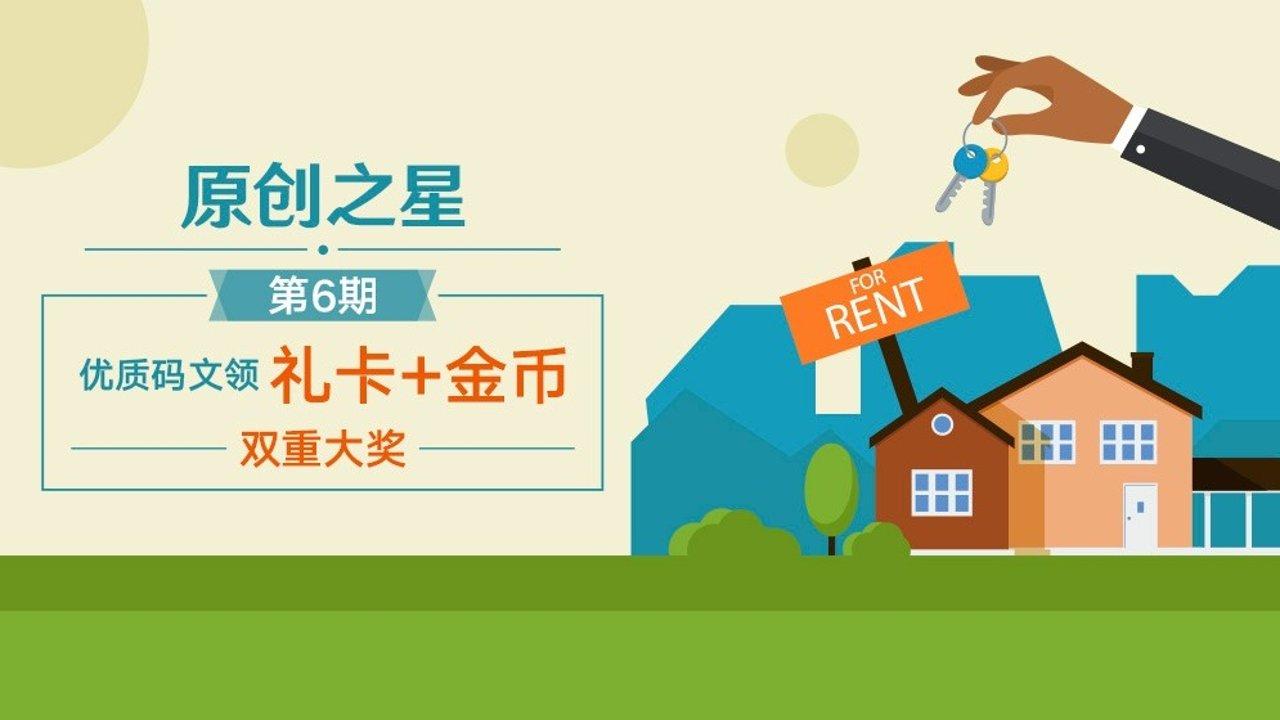【第6期•原创之星】留学生拔智齿经历分享   condo装修攻略   奥运比赛直播中文网站   餐厅测评