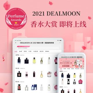 #2021Dealmoon香水大赏2021香水大赏即将上线 参与最爱香水提名 赢正装香水好礼!