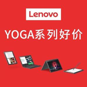 i7-8550U,4K,16GB,1TB固态 仅$1409Lenovo YOGA 系列好价大促 收新款C930好机会