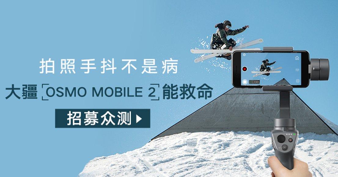 【拍摄神器】大疆DJI Osmo Mobile2 手机云台