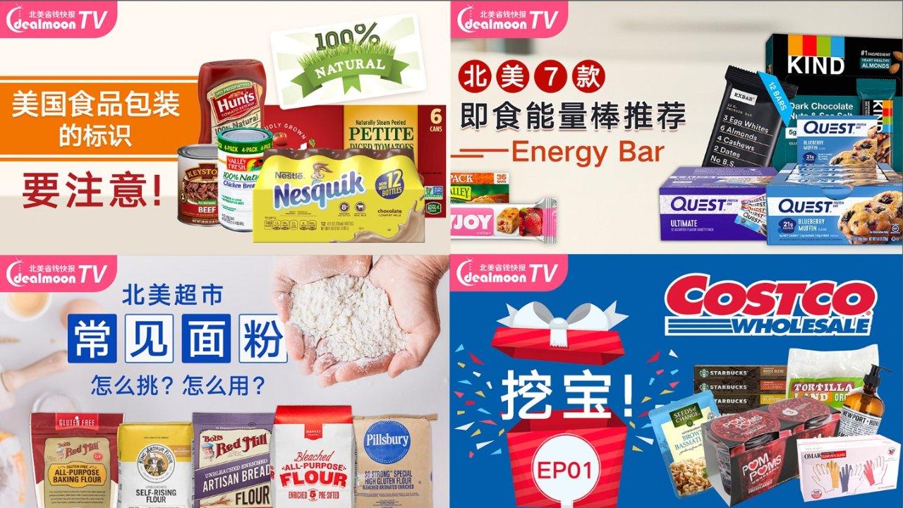 北美7款能量棒?超市里面粉怎么挑?食品标签的含义?让我们一探究竟!