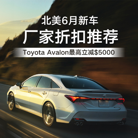 Toyota Avalon最高立减$5,000北美6月 新车厂家折扣推荐