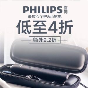 低至4折+额外8.5折折扣升级:Philips官网 季中热促 收电动牙刷、蒸汽熨斗、脱毛仪超划算