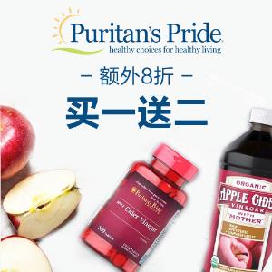 自营品牌买1送2 + 额外8折+ 包邮Puritan's Pride 保健品牌促销,维骨力平均1瓶$2.77