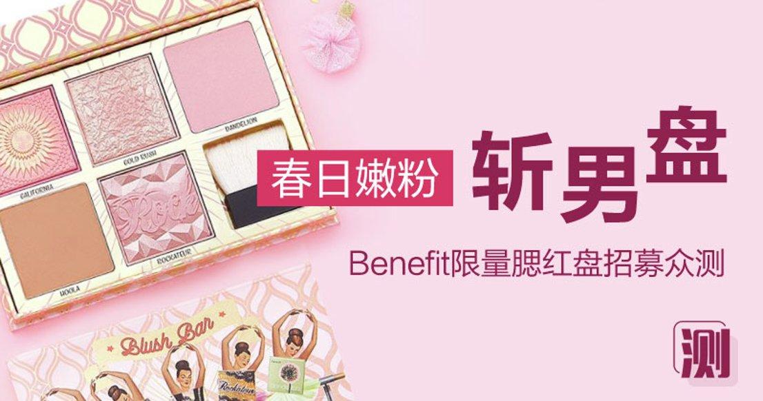 Benefit Cosmetics 限量腮红修容盘
