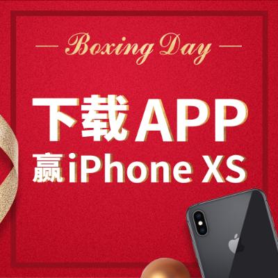 盗无止境!下载APP赢iPhone XS