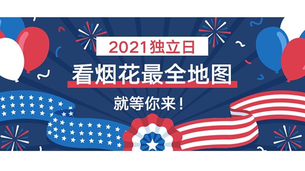 2021美国独立日看烟花最全攻略 洛杉矶/湾区/纽约/西雅图/华盛顿特区/波士顿等周边观赏烟花地图,就等你来!