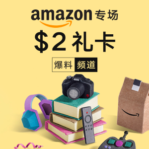 $2Amazon Baoliao Event