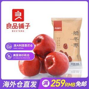 满¥358减¥20脆冬枣香脆枣无核大红枣特产零食