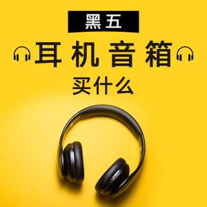一站式满足你的耳朵【黑五音频产品买什么】耳机+音箱预测及安利