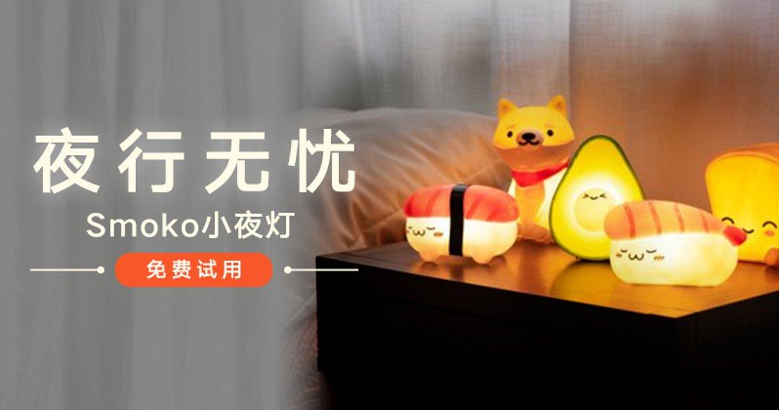Smoko可爱卡通小夜灯(微众测)