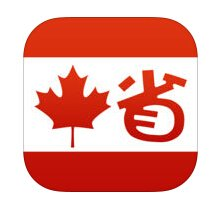 新版App上线下载或更新加拿大省钱快报App