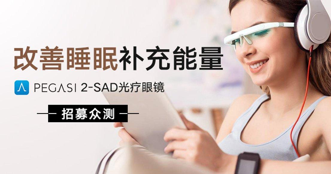 PEGASI 2-SAD光疗眼镜(众测)