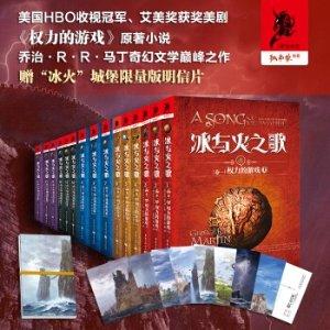 《冰与火之歌系列新版全集(共15册)