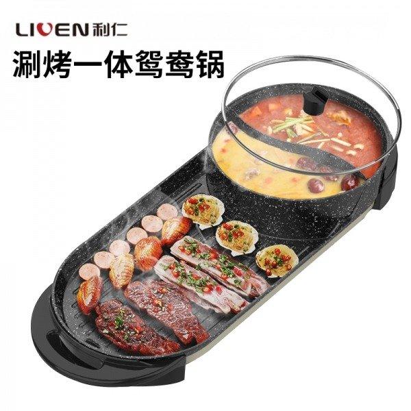 利仁涮烤一体鸳鸯锅电烤炉